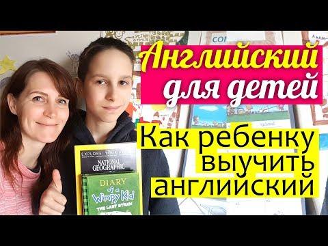 Как помочь ребенку выучить английский язык