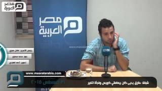 مصر العربية | شبانة: طارق يحيى كان بيعاملني كويس وفجأة اتغير