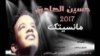 Download Video حسين الصادق - مانسيتك MP3 3GP MP4