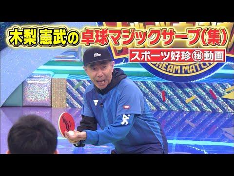 スポーツ好珍㊙動画 木梨憲武の卓球マジックサーブ(集)