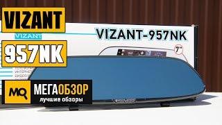 Vizant 957NK   Автомобильный видеорегистратор 10 в 1