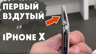 iPhone X вздулась батарея