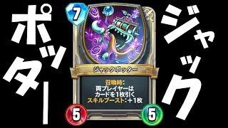 ジャック☆ポッター【DQライバルズ】