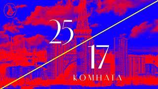 25 17 Комната ЕЕВВ 2017
