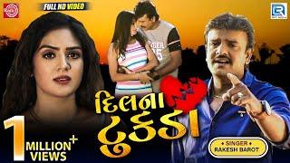 Rakesh Barot Dilna Tukda Full દિલના ટુકડા New Gujarati Sad Song RDC Gujarati