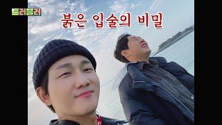 트러블러 EP.9 미공개 | 용진호의 셀카 속 빠알간 …