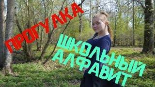 ПРОГУЛКА В ПАРКЕ И АЛФАВИТ ШКОЛЬНИКА