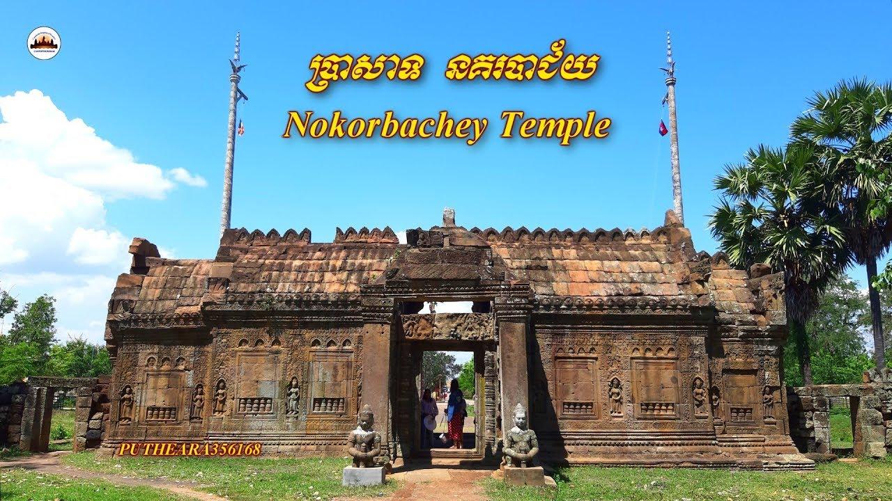 Nokorbachey Temple – Angkor Wat Temple – Phnom Penh  Travel - Cambodia Tours - Visit Cambodia