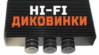 Hi Fi диковинки