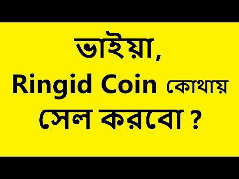 Where You Can Sale Ringid Coin & Get Money in Bkash. See Full Details and Earn Unlimited Money