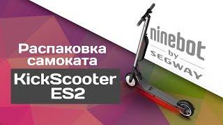 Самокат Ninebot KickScooter ES2 - распаковка, краткий обзор. Электротранспорт, самокат для обзора