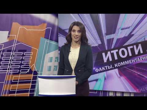 Итоги дня. Выпуск от 26.09.2019