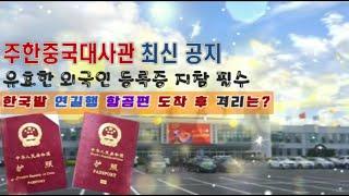 주한중국대사관 최신 공지를 알려 드립니다...한국발 연…