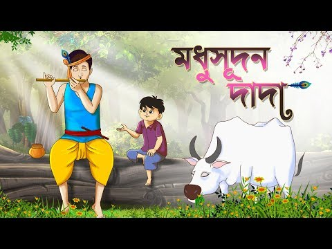 Biswaser Daam – Madhusudan Dada BANGLA RUPKOTHAR GOLPO OF THAKURMAR JHULI Series –SSOFTOONS