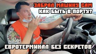 Сам забрал машину на Евротерминале (порт Одесса) | Авто из США GrandAutos
