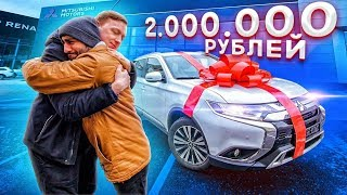GIVEN A NEW MACHINE SUBSCRIBER for 2 MILLION RUBLES !!! His reaction ... | Gerasev