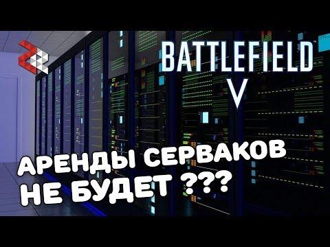 АРЕНДЫ СЕРВАКОВ НЕ БУДЕТ? (BATTLEFIELD 5) thumbnail