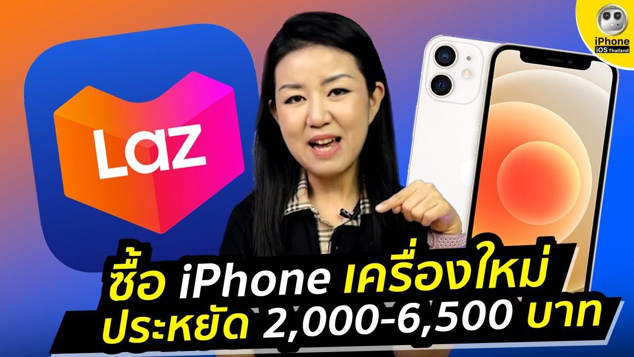 ซื้อ iPhone เครื่องใหม่ ประหยัด 2,000-6,500 บาท
