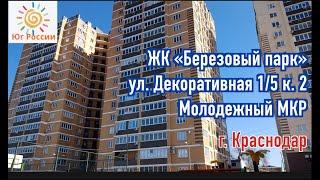 ЖК «Березовый парк» | Новостройки КРД | ул. Декоративная 1/5 к 2. | г. Краснодар Молодежный МКР