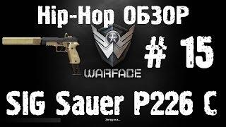 Warface Hip-Hop обзор # 15 SIG Sauer P226 C