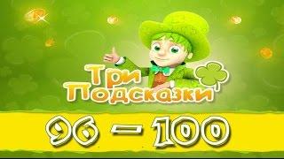 Игра Три подсказки 96, 97, 98, 99, 100 уровень в Одноклассниках и в Вконтакте.