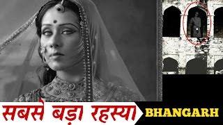Repeat youtube video Bhangarh Fort (भानगढ) | भारत की सबसे डरावनी जगह