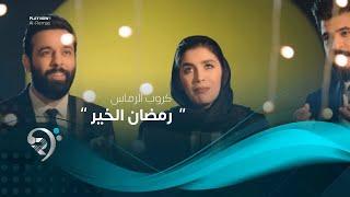 كروب-الرماس-رمضان-الخير-فيديو-كليب-حصري-2019-ramadan-kareem