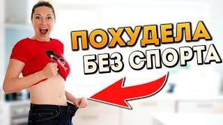 5 советов, как похудеть БЕЗ ДИЕТ И СПОРТА в домашних условиях