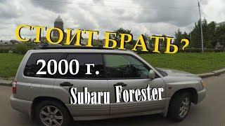 Стоит ли брать Subaru Forester 2000г. за 260 000 рублей? ClinliCar автоподбор спб.