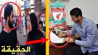 حقيقة انتقال شناوي الاهلي لنادي ليفربول وخبر تبرع محمد صلاح ب50 مليون جنيه | ناصر حكاية
