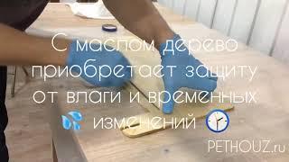 Обработка дерева маслом / PETHOUZ.ru - Мебель для Любимых♡ животных