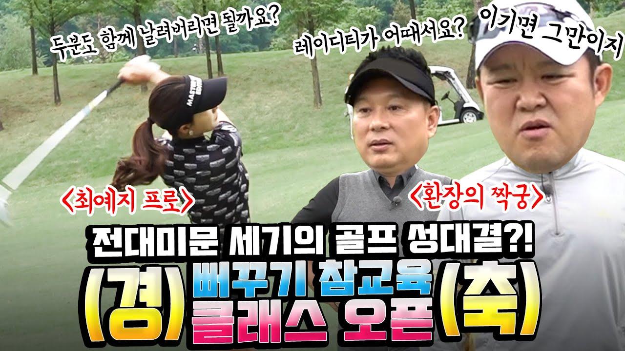 """""""저를 이길 수 있다는 근자감 깨부수러 왔습니다"""" 떴다 그녀! 최예지 프로의 뻐꾸기 참교육ㅋㅋ [김구라의 뻐꾸기 골프 TV] 8-1화"""