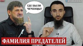 Download КАДЫРОВ ОБ ОТЦЕ — ПРЕДАТЕЛЕ Mp3 and Videos