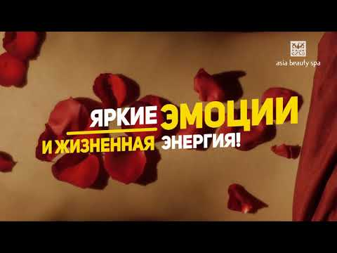 Новый салон Asia Beauty Spa в Azimut Отель Смоленская Москва