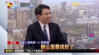 韓國瑜關鍵時刻受訪 若當選總統紮根高雄辦公