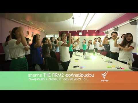 Promote ตอนที่ 6 : THE firm 2 องค์กรซ่อนอ้วน