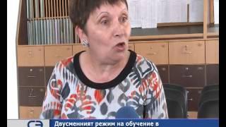 Двусменният режим на обучение в старозагорските училища