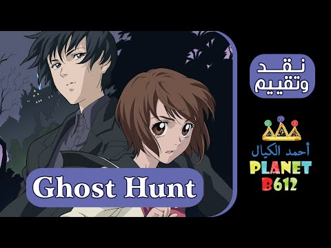 نقد وتقييم انمي Ghost Hunt Youtube