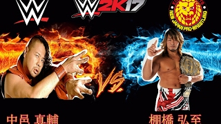 【WWE VS NJPW2017】 16試合目 棚橋弘至 VS 中邑真輔 シングルマッチ IR...