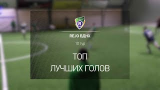 Лучшие голы Winter R Cup 10 тур Турнир по мини футболу в Киеве
