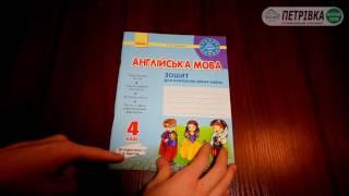 Зошит для контролю знань з англійської мови 4 клас (До Карпюк) Пащенко