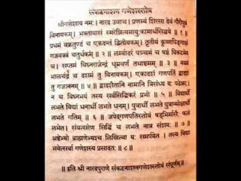 Ganpati Stotra In Marathi Pdf