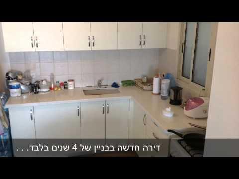 צעיר דירות למכירה בבלעדיות בחיפה בנווה גנים ברחוב נווה גנים בחיפה ON-36