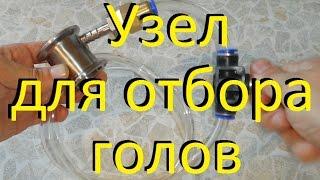 💧УЗЕЛ ДЛЯ ОТБОРА ГОЛОВ💧 Дробная дистилляция спирта-сырца. От Сан Саныча.