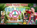 JHARAN PANI (SINGER - LUCKY & RONGOLI) NEW SAMBALPURI HD VIDEO SONG