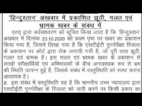 BIHAR STET LATEST NEWS TODAY बिहार STET रिजल्ट पर कोई रोक नहीं, लेकिन कब होगा जारी ? Hindi Club