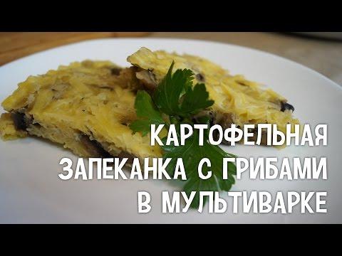 Запеканка в мультиварке. Картофельная запеканка с грибами в мультиварке. #РецептЗапеканки