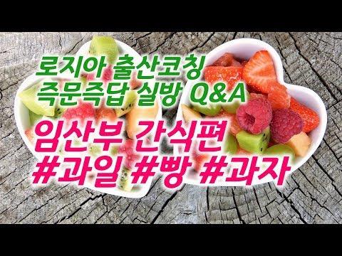 임산부 간식 어떻게 뭘 먹을까? 임산부 식단관리 꿀팁! Q&A