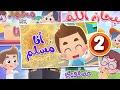 أغنية طلع البدر علينا ومجموعة أغاني هدهد 2 قناة هدهد Hudhud mp3