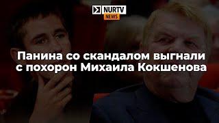 Панина со скандалом выгнали с похорон Михаила Кокшенова